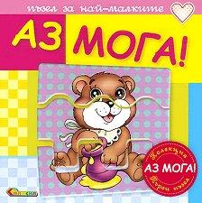 Аз мога! + Книжка за оцветяване : Мече, мишле, пиленце, таралеж - Четири пъзела за най-малките - пъзел