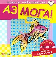 Аз мога! + Книжка за оцветяване : Рибка, делфин, октопод, рак - Четири пъзела за най-малките - пъзел