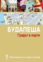 Атласи: Будапеща : Градът в карти -