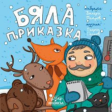Детски мюзикъл: Бяла приказка -