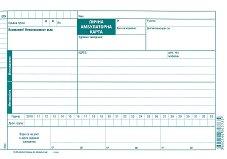 Лична амбулаторна карта -