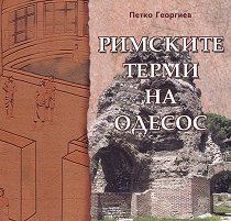 Римските терми на Одесос - Петко Георгиев -