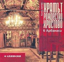 """Храмът """"Рождество Христово"""" в Арбанаси - Хитко Вачев -"""