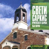Свети Саркис - арменската църква във Варна - Таквор Вартанян -