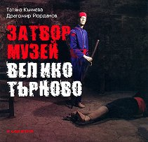 Затвор-музей Велико Търново - Татяна Кънчева, Драгомир Йорданов -