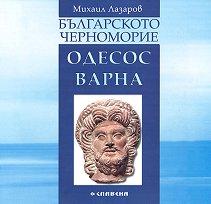 Българското Черноморие - Одесос - Михаил Лазаров -