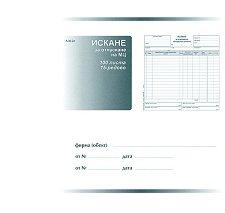 Искане за отпускане на материални ценности (МЗ) с обложка - 15 реда -