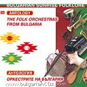 Антология - Оркестрите на България - албум