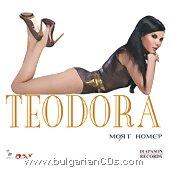 Теодора - Моят номер - албум