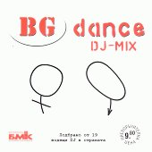 BG Dance - DJ-mix - албум