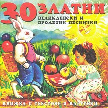 30 златни великденски и пролетни песнички - компилация