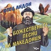 Отец Андон - Божествените песни на Македония - албум