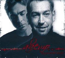 Авеню - Антология - Луксозен комплект от 2 CD и DVD - албум