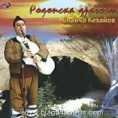 Славчо Кехайов - Родопска драгост - албум