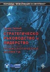 Стратегическо ръководство и лидерство : Психологически аспекти - Георги Петков -