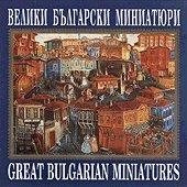 Велики български миниатюри - албум