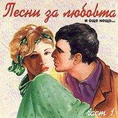 Песни за любовта - Част 1 -