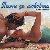 Песни за любовта - Част 3 - албум