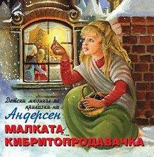 Малката кибритопродавачка - Детски мюзикъл по Андерсен - компилация