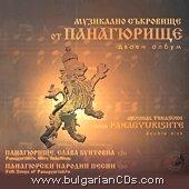 Музикално съкровище от Панагюрище - Двоен албум - албум