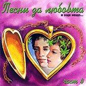 Песни за любовта - Част 4 - албум