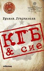 КГБ & сие - Румяна Угърчинска -