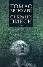 Томас Бернхард - събрани пиеси - том III - Томас Бернхард -