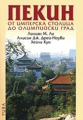 Пекин - от имперска столица до олимпийски град - Лилиан М. Ли, Алисън Дж. Дрей-Ноуви, Хейли Кун -