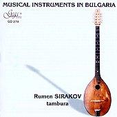 Музикалните инструменти в България - Тамбура - албум