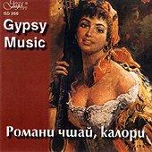 Gypsy Music - Романи чшай, калори - компилация