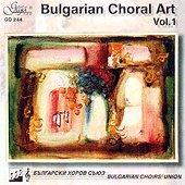 Българско хорово изкуство - vol. 1 - компилация