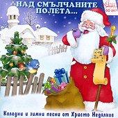 Над смълчаните полета... - Коледни песни от Христо Недялков - албум