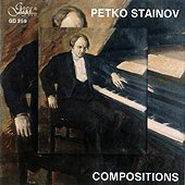 Петко Стайнов - албум