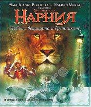 Хрониките на Нарния: Лъвът, Вещицата и дрешникът -