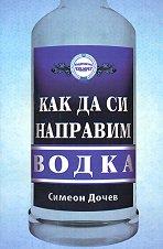 Как да си направим водка - Симеон Дочев -