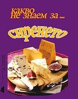 Какво не знаем за сиренето - Любомира Дузова -