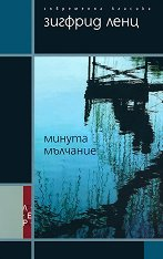Минута мълчание - Зигфрид Ленц -