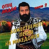 Отец Андон - Божествените песни на Македония - Част 2 - албум