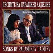 Людмила Хаджиева - Песните на Парашкев Хаджиев - албум
