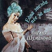 Анелия Шуманова - Една звезда пее за вас - албум