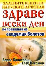 Здраве всеки ден по правилата на академик Болотов - Борис Болотов, Глеб Погожев -