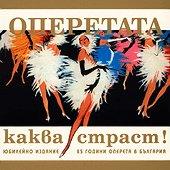 Оперетата - 4 CD pack - албум