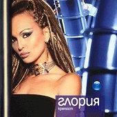 Глория - Крепост - албум