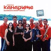 Канарите - Българската магия хорото - албум
