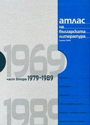 Атлас на българската литература: том IV - част втора: 1979 - 1989 -