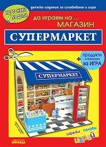 Да играем на... Магазин: Супермаркет - Картонен модел -