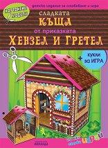 """Сладката къща от приказката """"Хензел и Гретел"""" - Картонен модел - хартиен модел"""