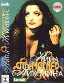Нина Николина - Слънчоглед -