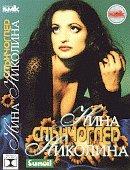 Нина Николина - Слънчоглед - албум