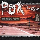 Рок Поезия - албум